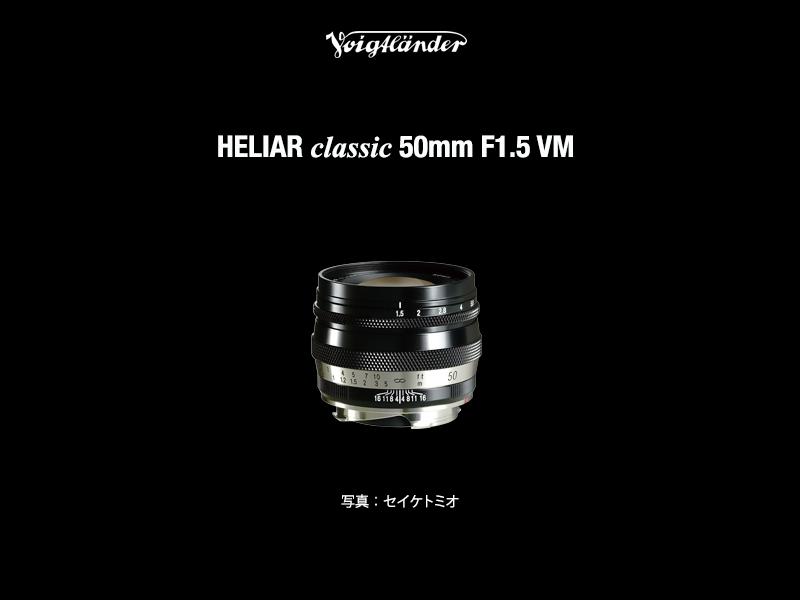 Voigtlander 50mm f/1.5 Heliar Classic